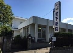 竹下医院の画像