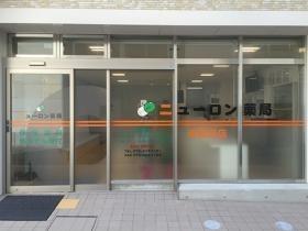 ニューロン薬局 岸和田店の画像