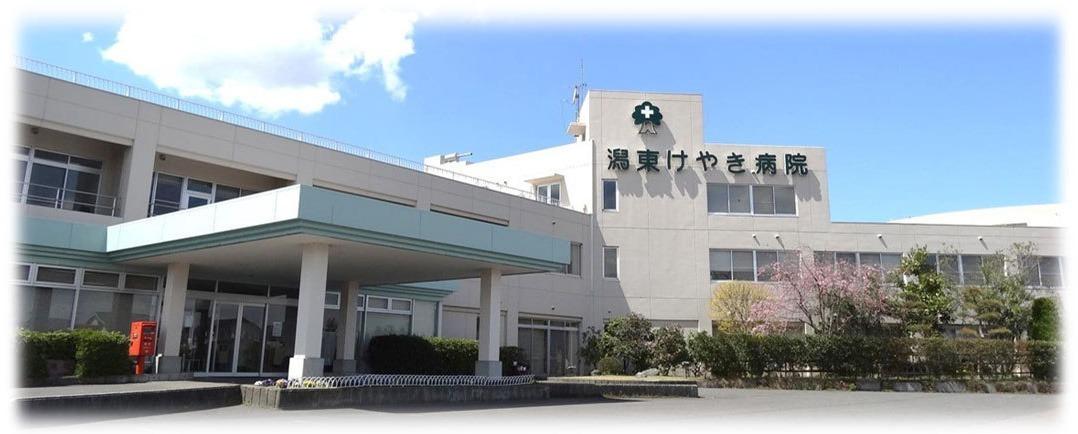潟東けやき病院の画像