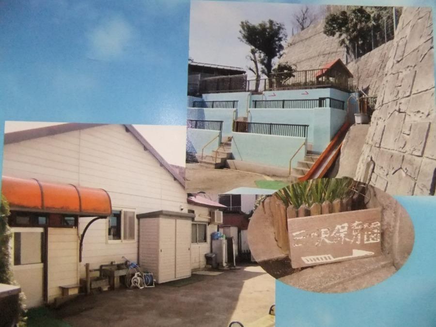 三ツ沢保育園の画像