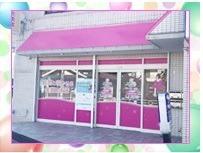 児童発達支援・放課後等デイサービスこぱんはうすさくら立川幸町教室の画像