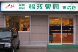 福江薬局末広店の画像