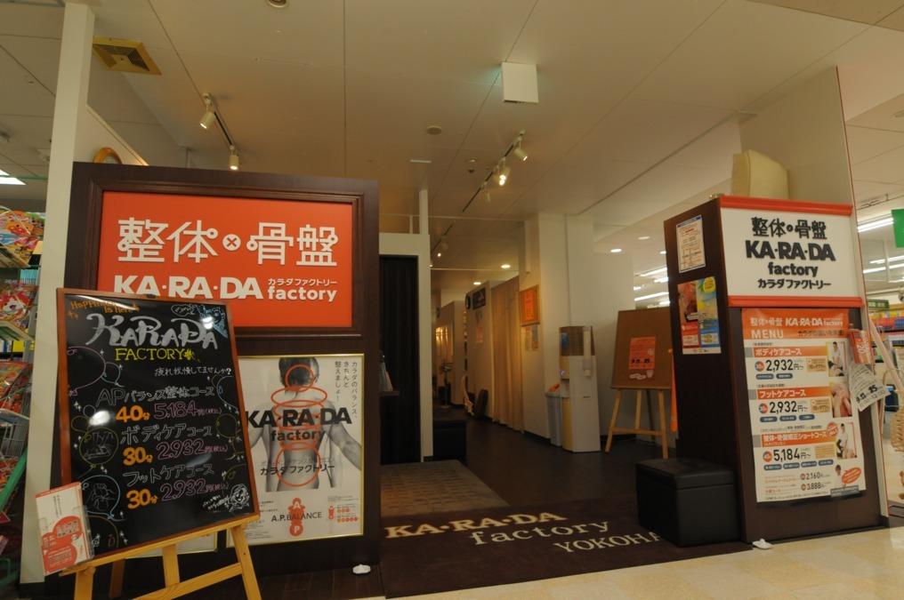 カラダファクトリー パティオ本八幡店の画像