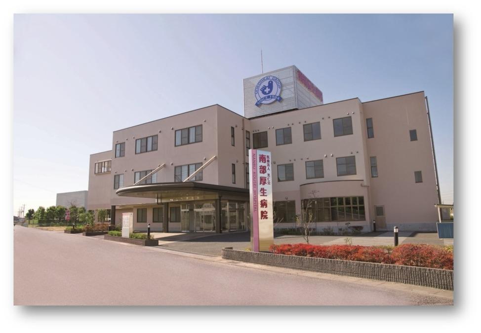 南部厚生病院の画像