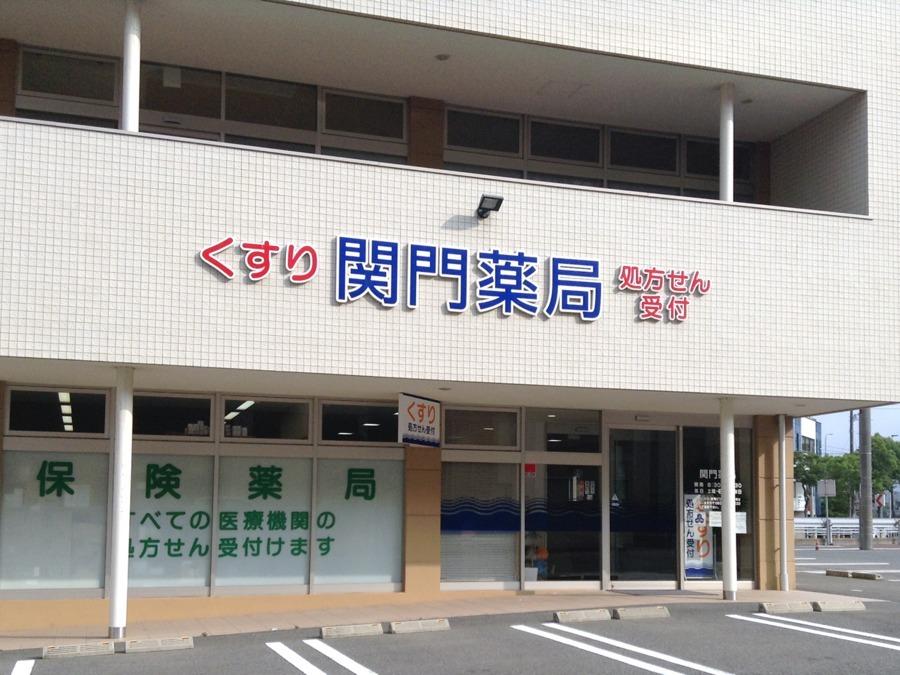 関門薬局の画像