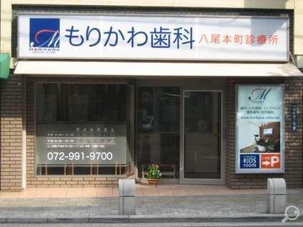 医療法人 もりかわ歯科 八尾本町診療所の画像