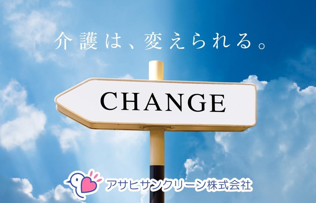 在宅介護センター甲賀【訪問入浴】 の画像