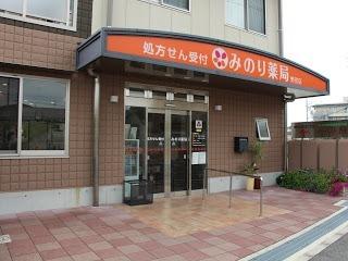 みのり薬局 野田店の画像