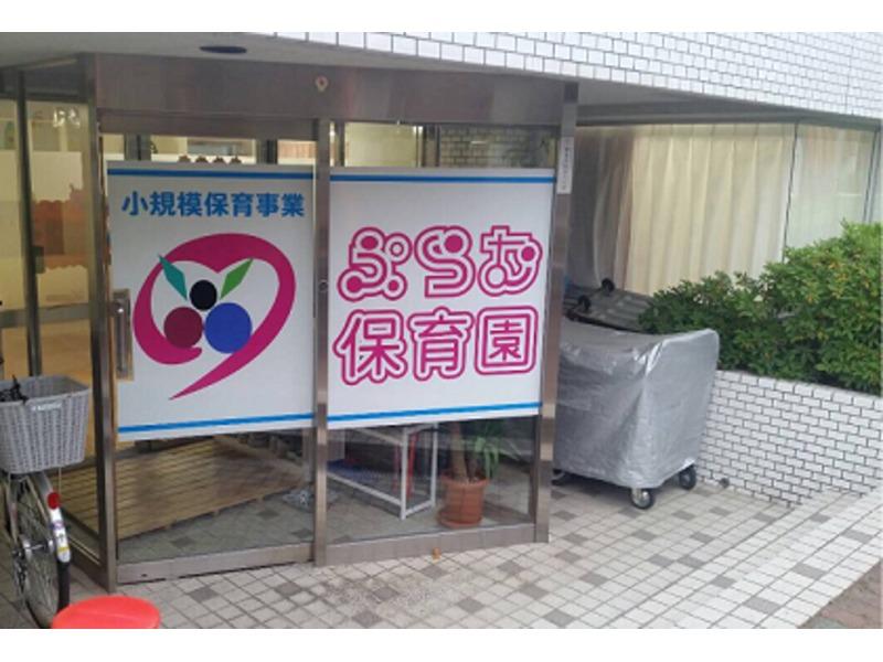 ぷらむ保育園錦町園の画像