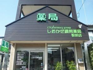 うずしお調剤薬局駅前店の画像