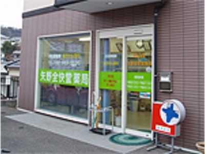 矢野全快堂薬局の画像