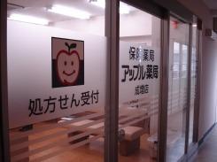 アップル薬局 成増店の画像