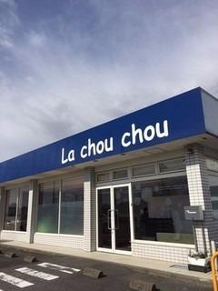 La chou chouの画像