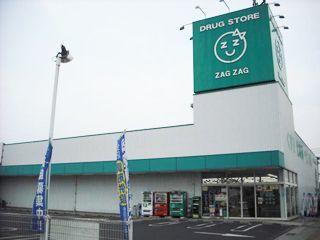 ザグザグ水呑店の画像