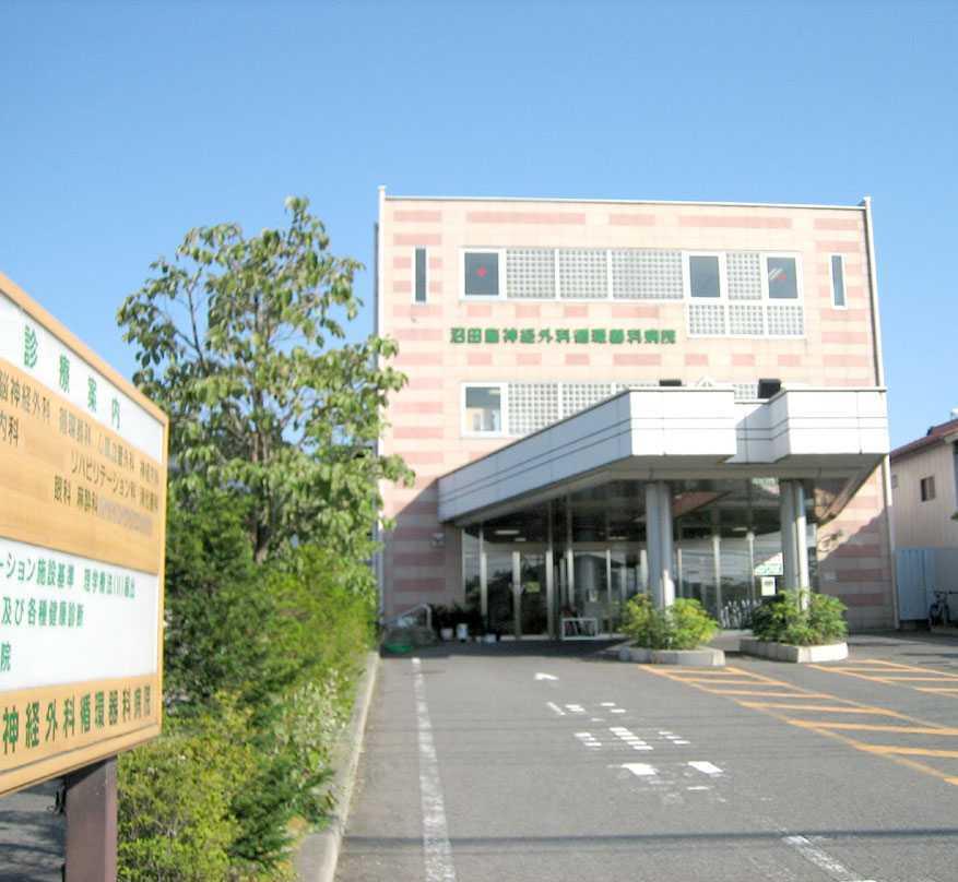 沼田脳神経外科循環器科病院の画像