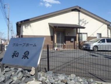 グループホーム和泉の画像