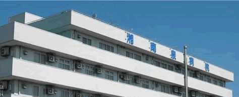 湘南泉病院の画像