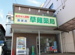 草薙薬局(薬剤師の求人)の写真:草薙薬局 外観 草薙駅 徒歩2分です