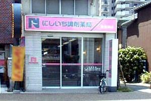 にしいち調剤薬局 昭和通店の画像
