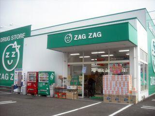 ザグザグ中須店の画像