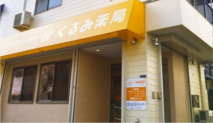くるみ薬局近江堂店の画像