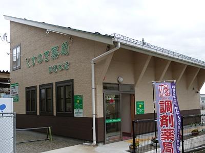 くすのき薬局 西若松店の画像