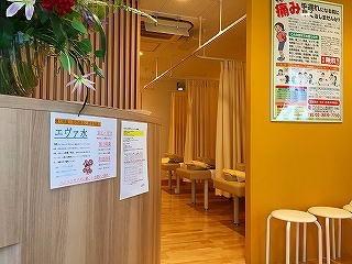 このまちの整骨院 田端店の画像