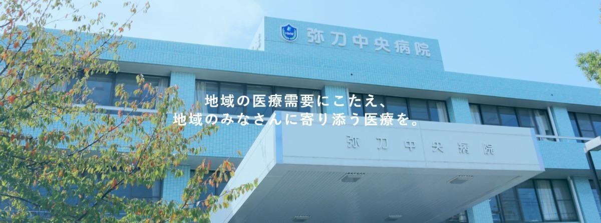 弥刀中央病院の画像