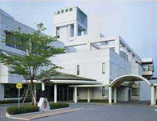 高野病院の画像