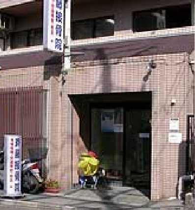 斉藤接骨院(柔道整復師の求人)の写真1枚目:
