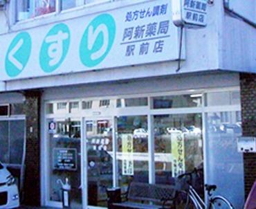 阿新薬局 駅前店の画像