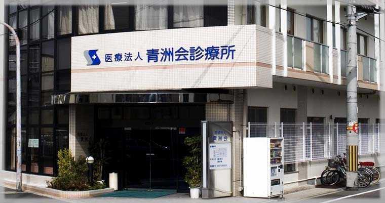 医療法人 青州会診療所の画像