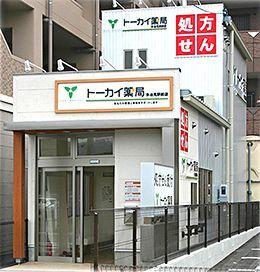トーカイ薬局 多治見駅前店の画像