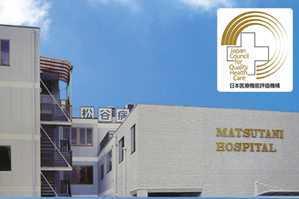 松谷病院の画像