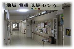 地域包括ケアセンターあじさいの里(保健師の求人)の写真1枚目:こちらは「地域包括支援センター」の入り口です