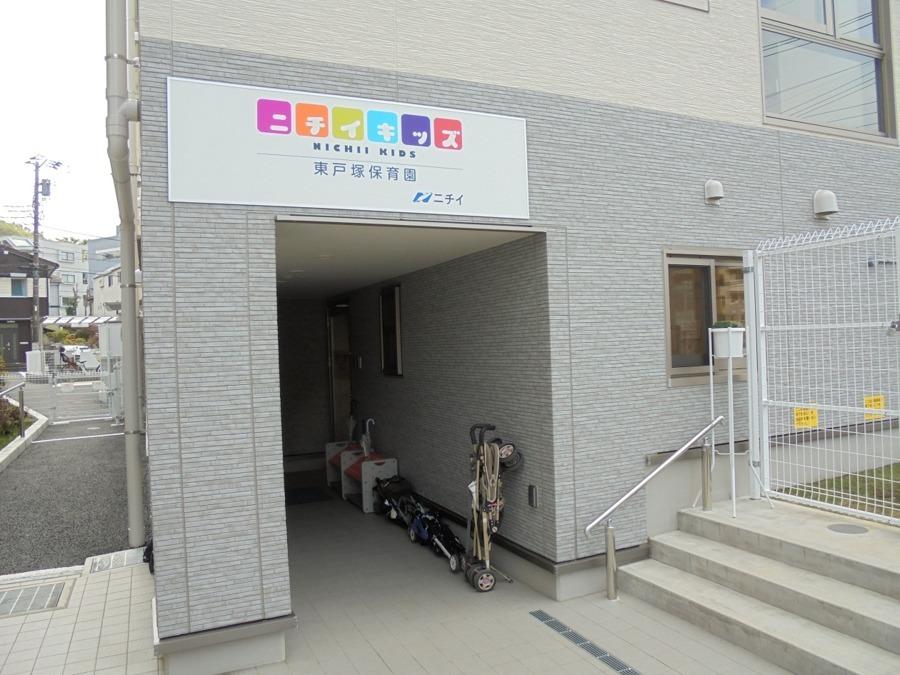 ニチイキッズ東戸塚保育園