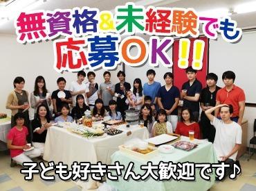 放課後等デイサービス クラップ京成大久保駅店(児童発達支援管理責任者の求人)の写真: