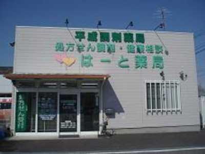 平成調剤薬局 はーと笠松店の画像