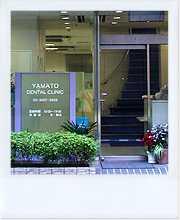 ヤマトビル内デンタルクリニックの画像