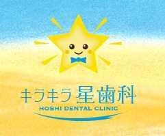 キラキラ星歯科の画像