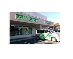 富塚パークタウンデイサービスセンターの画像