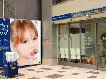 クレア歯科・矯正歯科の画像