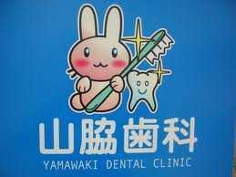 山脇歯科の画像