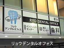医療法人社団仁歯会リョウデンタルオフィスの画像
