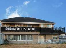 しばた歯科・矯正歯科の画像