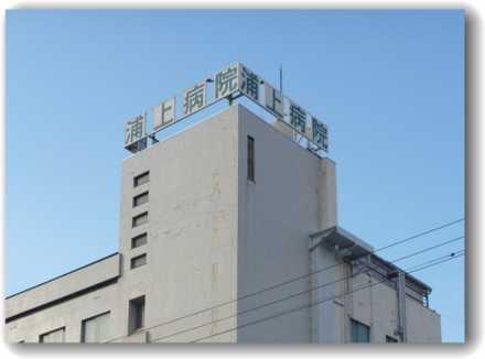 浦上病院の画像