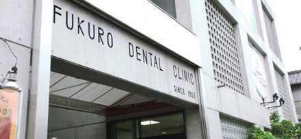 フクロ歯科医院の画像