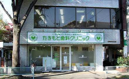 たきもと歯科クリニック(歯科助手の求人)の写真: