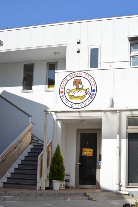 児童発達支援・放課後等デイサービス事業所 キッズルームチャコ千葉教室の画像