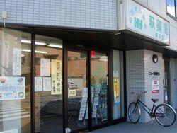 萩薬局 廣田店の画像